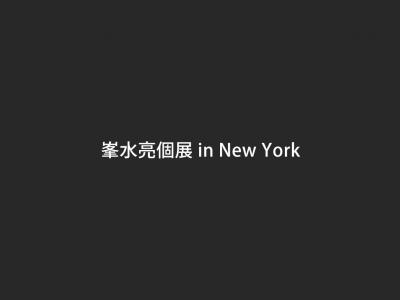 峯水亮個展 in New York